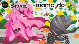 """[전시 리뷰] 김허앵 개인전 """"mama do"""", 201…"""