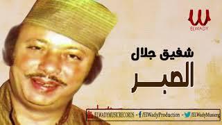 Shafek Galal - ElSabr / شفيق جلال - موال الصبر