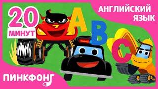 Какая машина здесь? | Учи Английский язык | +Сборник | Песни про Машины | Пинкфонг Песни для Детей