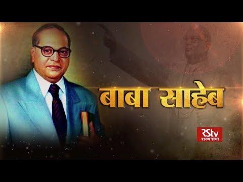 B R Ambedkar | भीमराव अम्बेडकर | Short Film