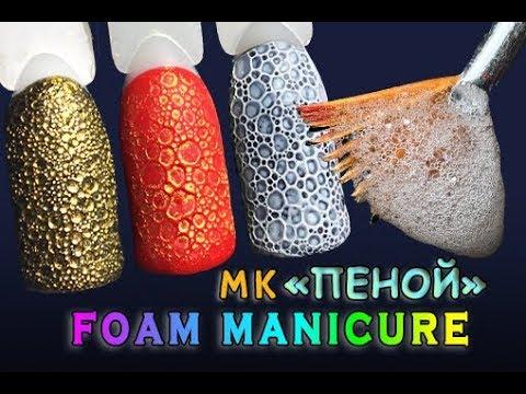 Дизайн Ногтей ПЕНОЙ😂 Лайфхак для ногтей. МК гель лак. ЭКСПРЕСС дизайн за 1 МИНУТУ