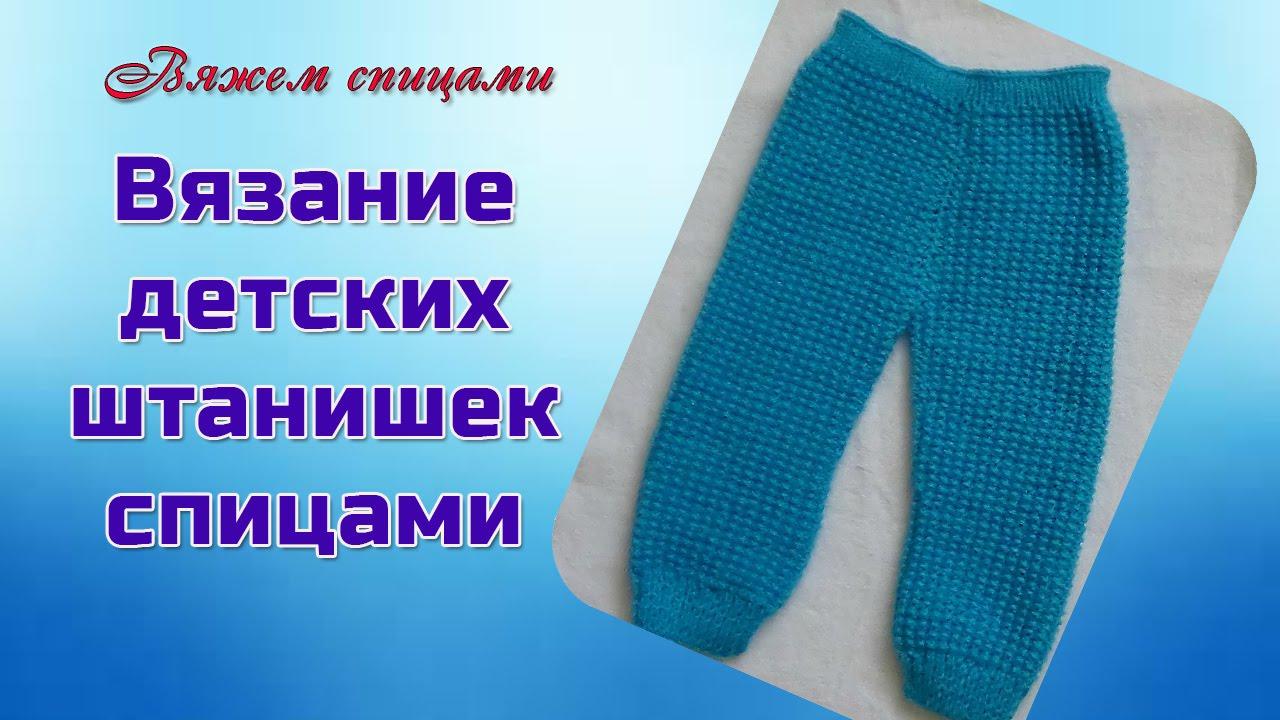 Как вязать штанишки сверху вниз спицами