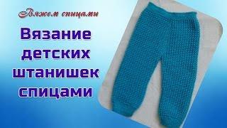 видео Вязаные детские штанишки спицами