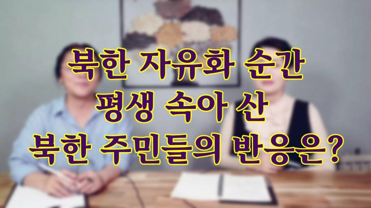(20/7월5일-실시간방송) 북한 자유화 순간 평생 속아 산 북한 주민들의 반응은?