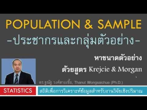 หาขนาดตัวอย่าง สูตร Krejcie & Morgan -ประชากรและกลุ่มตัวอย่าง