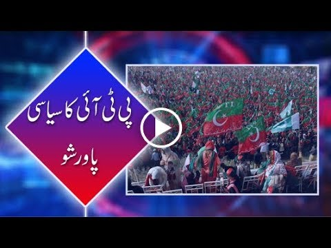 PTI To Flex Political Muscles In Mandi Bahauddin Today - 29th October 2017