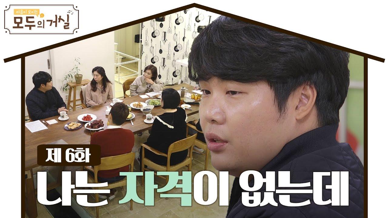 모두의 거실 6회ㅣ나는 자격이 없는데ㅣ추상미, 송준근, 김복유, 박요한 출연