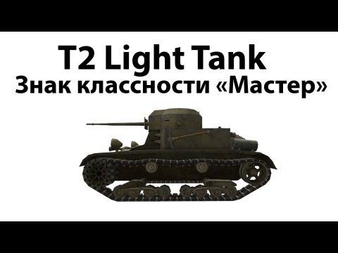 T2 Light Tank - Мастер