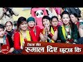 New Nepali Lokdohari Song 2016    RUMAL DIYA CHHUTCHHA  KI - Sita Thapa Magar & Indra Prasad Sigdel
