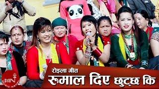 New Nepali Lokdohari Song 2016 || RUMAL DIYA CHHUTCHHA  KI - Sita Thapa Magar & Indra Prasad Sigdel