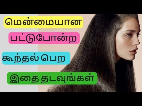 How to get Smooth and Shine Hair | Home remedies to overcome Dry and Frizzy Hair | Tamil Beauty tips