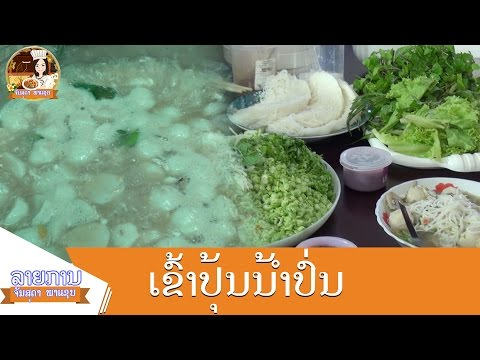 ອາຫານລາວ ຕອນ ເຂົ້າປຸ້ນນ້ຳປົ່ນ/อาหารลาว / Lao Food #EP3