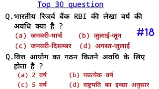 Gk practice //Science, Geography, history, Polity | imp question for Railway, RPF, SI, gd, UP Police