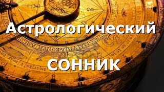 Приснилась ЯРОСТЬ – Астрологический СОННИК