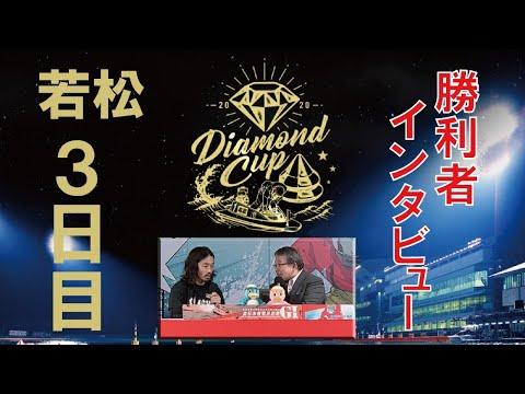 【レースライブ】GIダイヤモンドカップ 3日目 1R~12R