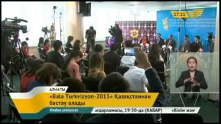 Алматыда «Bala Turkvizyon» ән байқауының ұлттық іріктеу кезеңі өтеді