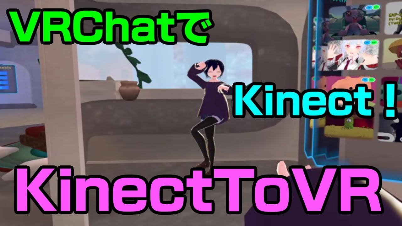 Part 1 - KinectToVR Installation - FREE Full-body tracking