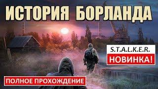 СТАЛКЕР - ИСТОРИЯ БОРЛАНДА. Пролог - НОВЫЙ СЮЖЕТНЫЙ МОД!