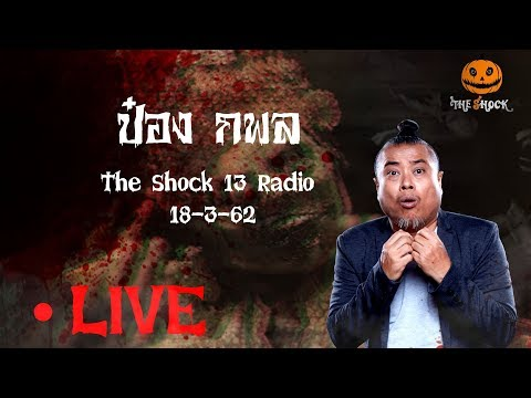 The Shock Live 18-3-62 ( Official By The Shock ) พี่ป๋อง กพล ทองพลับ