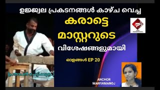 # OLANGAL- EP - 20 /  GREAT PERFORMER OF MARTIAL ARTS  / Prathapan  master Calicut/ P media Presents