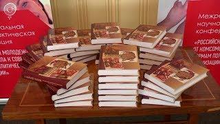 В библиотеках и школах Новосибирской области появится новая книга о земляках-комсомольцах