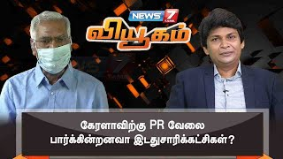 Viyugam 01-12-2018 Interview with R.Raja – News7 Tamil TV Show