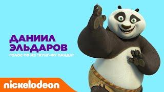 Актёры дубляжа Nickelodeon | Эльдаров Даниил - По из