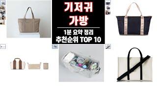 기저귀 가방 추천 비교 순위 가성비 인기 구매 TOP …