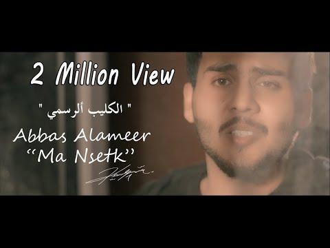 عباس الامير - مانسيتك ( فيديو كليب حصري  ) | Abbas Alameer - Ma Nsetk - 2019