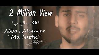 عباس الامير - مانسيتك ( فيديو كليب حصري )   Abbas Alameer - Ma Nsetk - 2019