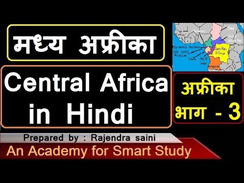 3 - central africa in hindi || मध्य अफ्रीका || CIVIL SERVICES TUBE