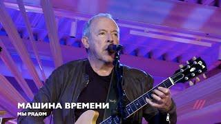 """Машина Времени  - Мы рядом (Новогодний концерт на """"Дожде"""")"""