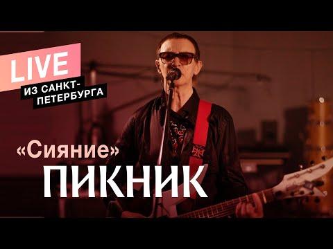 Пикник – Сияние (Live)