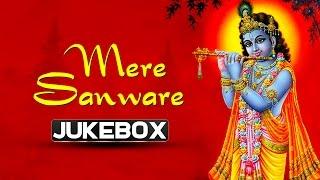 Krishna Bhajans - Mere Sanware - Shri Krishna Janmashtami Songs - Bhajan of Lord Krishna