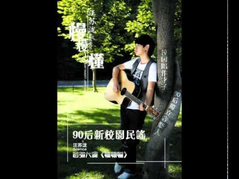 汪苏泷(Silence.W)-唯你懂我的心(MP3下载Download)