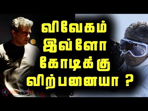 Vivegam's Teaser Effect : Vivegam Theatre Rights Crosses Rajni's Kabali Record | இவ்ளோ கோடியா ?