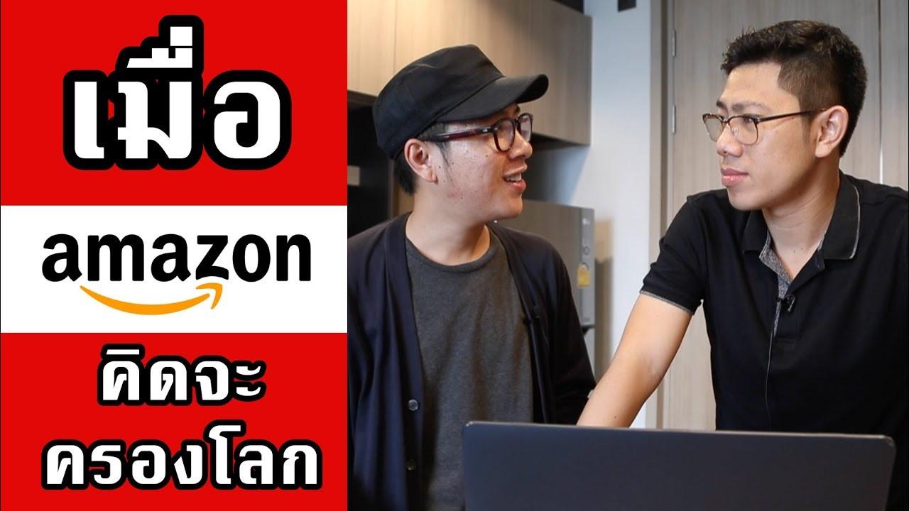 ห้างต่างประเทศเจ้งกันแล้ว ห้างไทยจะว่าอย่างไร | Amazon โหดกว่าที่คิด!