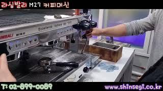 커피머신 LACIMBALI(라심발리) M27 , 핫워터…