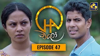 Chalo    Episode 47    චලෝ      15th September 2021 Thumbnail