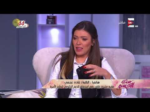 ست الحسن - تعرف على قانون رفض استحقاق الدعم الحكومي لتنظيم الأسرة .. النائبة غادة عجمي  - نشر قبل 55 دقيقة