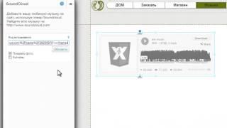 Конструктор сайтов Wix | Добавление SoundCloud на сайт Wix