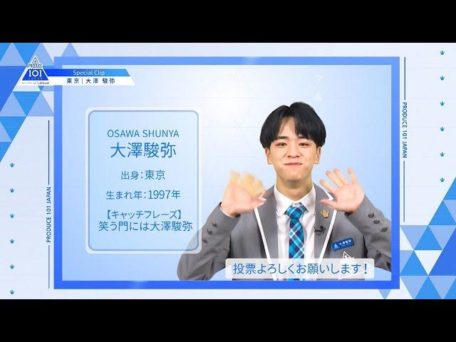 【大澤 駿弥(Osawa Shunya)】ファイナリストPICK ME動画|PRODUCE 101 JAPAN