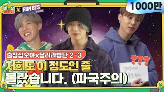 🧳💜2-3 What were their missions? Dominoes, quail eggs, and kimchi...|🧳The Game CaterersX💜Run BTS