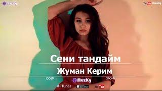 Жуман Керим - Сени тандайм / Жаны клип