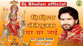2018 Bhakti Song Jhijhiya Khele Pujwa  Ghar Ghar Jaai (Singer Niraj Nirala ) Dj Bhulan Flp