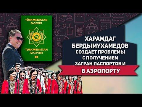 Туркменистан : Харамдаг Бердымухамедов Создает Проблемы с Получением Загран Паспортов и в Аэропорту