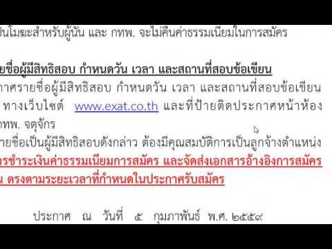 การทางพิเศษแห่งประเทศไทย เปิดรับสมัครสอบพนักงาน 12 ก.พ. -26 ก.พ. 2559