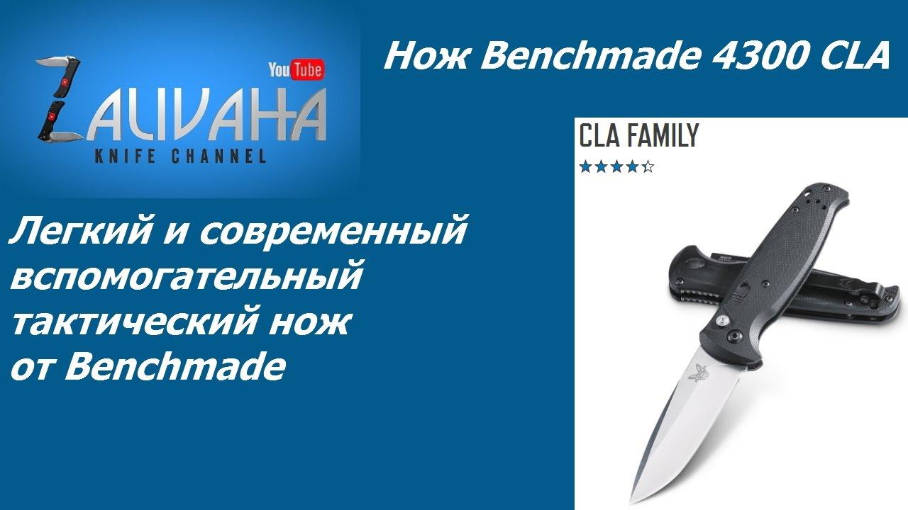 Нож benchmade 4300 немецкий армейский нож второй мировой войны купить