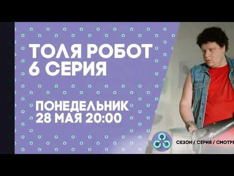 Толя Робот 6 серия Премьера