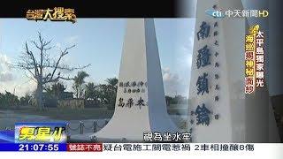 2017.08.19台灣大搜索完整版 南海會議排除我國 太平島是「礁」是「島」爭議又起